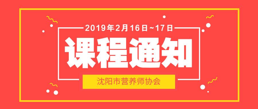 【课程通知】2月16日—2月17日课程早知道!沈阳市营养师协会