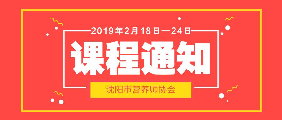 【课程通知】2月18日—2月24日一周课程早知道!沈阳市营养师协会