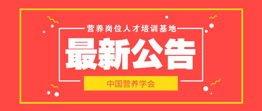 公告丨中国营养学会关于公布第一批营养岗位人才培训基地审批结果的通知