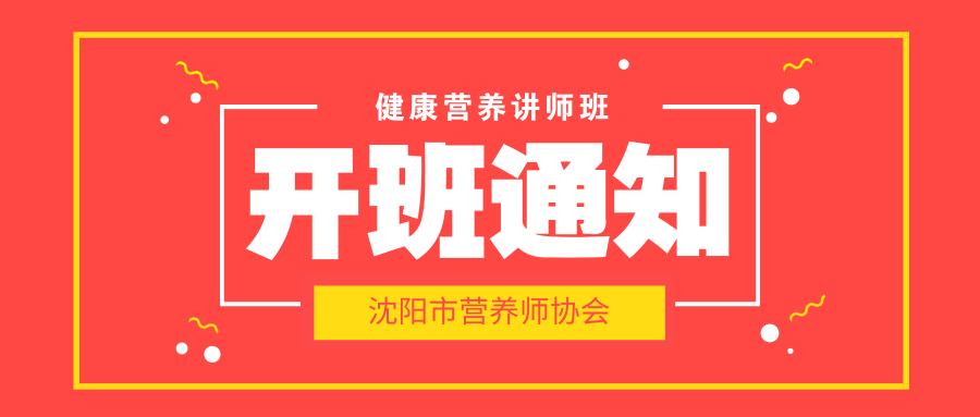 【最新资讯】健康营养讲师六期班,开班啦!