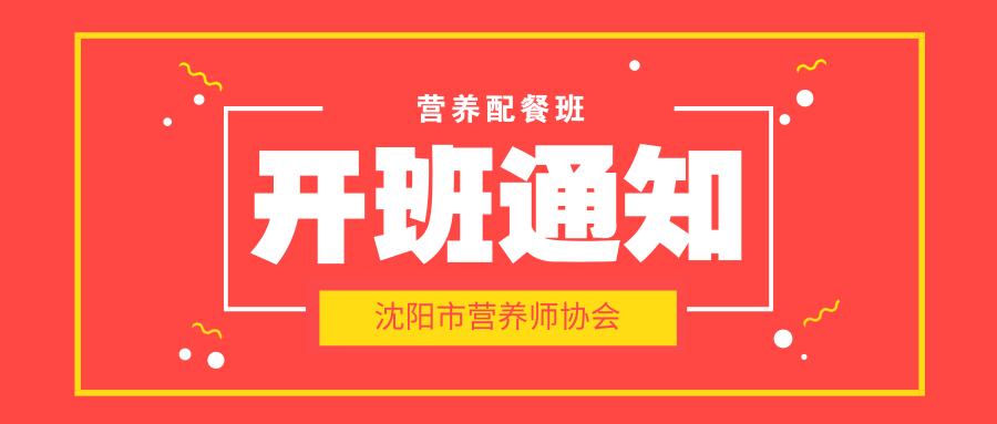 【配餐班】沈阳市营养师协会3期营养配餐班开班,你认真的样子真可爱!