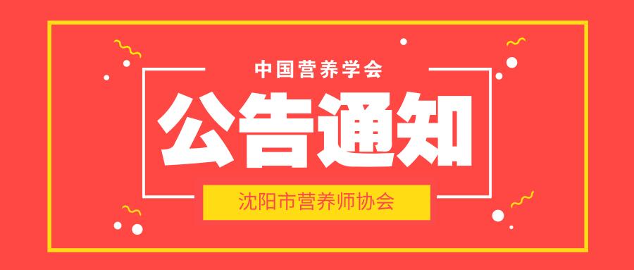 中国营养学会关于公布第一批营养岗位人才培训基地审批结果的通知