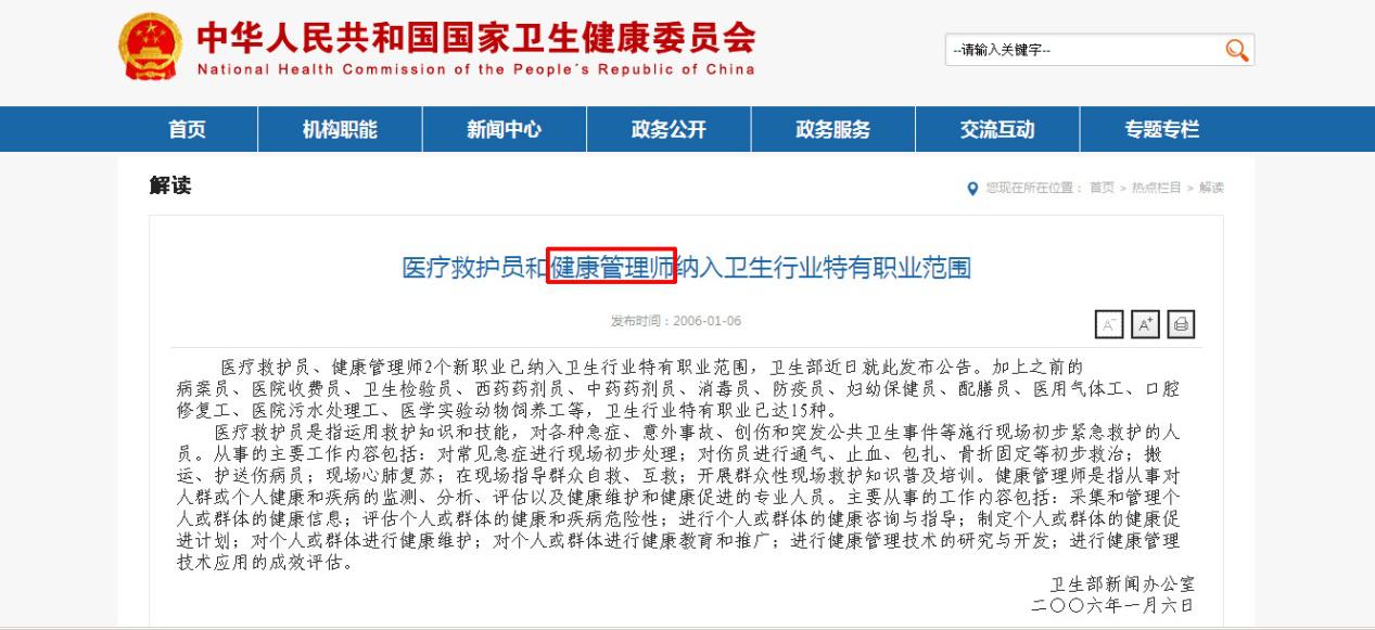 沈阳市营养师协会2019年6月卫健委全国健康管理师统一鉴定通知