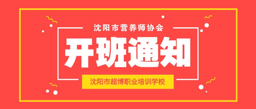 【小儿推拿】沈阳市营养师协会5期小儿推拿开班啦~
