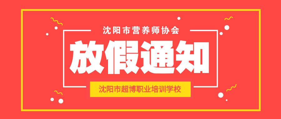 【放假通知】沈阳市营养师协会劳动节放假通知!