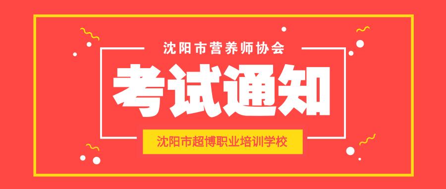 2019年4月健康管理师全国开考,沈阳市营养师协会祝愿全国考生考试顺利!